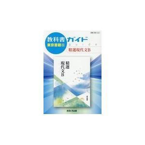 教科書ガイド東京書籍版精選現代文B|Honya Club.com PayPayモール店