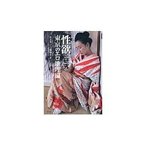 出版社名:平凡社 著者名:井上章一、三橋順子 発行年月:2015年03月 キーワード:セイヨク ノ ...