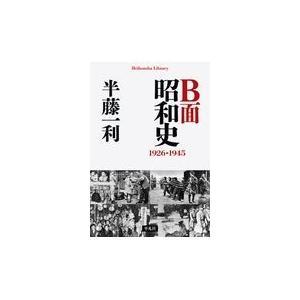 B面昭和史/半藤一利 honyaclubbook
