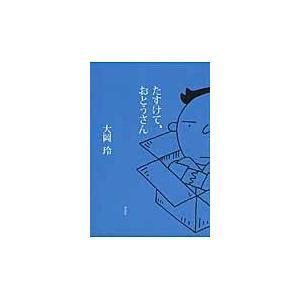 出版社名:平凡社 著者名:大岡玲 発行年月:2015年07月 キーワード:タスケテ オトウサン、オオ...