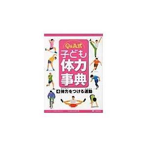 Q&A式子ども体力事典 4/こどもくらぶ編集部