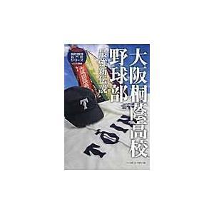 大阪桐蔭高校野球部/ベースボール・マガジ...