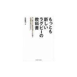 出版社名:ベースボール・マガジン社 著者名:土井崇司 発行年月:2015年08月 キーワード:モット...