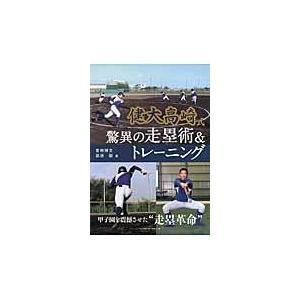健大高崎式驚異の走塁術&トレーニング/青柳博文