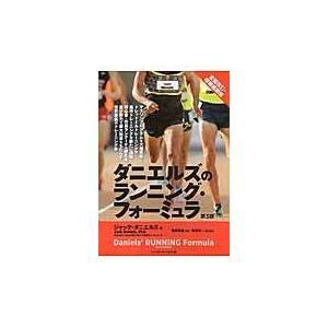 ダニエルズのランニング・フォーミュラ 第3版/ジャック・T.ダニエ