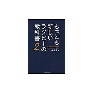 出版社名:ベースボール・マガジン社 著者名:土井崇司 発行年月:2016年12月 キーワード:モット...