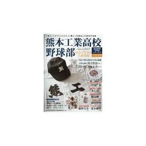 熊本工業高校野球部|honyaclubbook