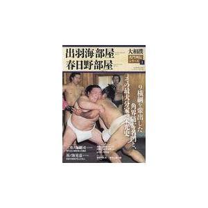 出版社名:ベースボール・マガジン社 シリーズ名:B.B.MOOK 大相撲名門列伝シリーズ 1 発行年...