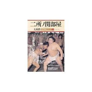 出版社名:ベースボール・マガジン社 シリーズ名:B.B.MOOK 大相撲名門列伝シリーズ 2 発行年...