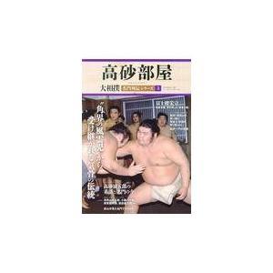 出版社名:ベースボール・マガジン社 シリーズ名:B.B.MOOK 大相撲名門列伝シリーズ 3 発行年...