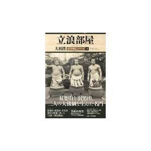 出版社名:ベースボール・マガジン社 シリーズ名:B.B.MOOK 大相撲名門列伝シリーズ 4 発行年...