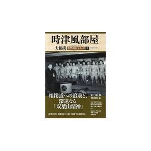 出版社名:ベースボール・マガジン社 シリーズ名:B.B.MOOK 大相撲名門列伝シリーズ 5 発行年...