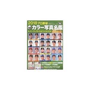 出版社名:ベースボール・マガジン社 シリーズ名:B.B.MOOK 発行年月:2018年02月 キーワ...