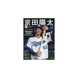 出版社名:ベースボール・マガジン社 シリーズ名:スポーツアルバム 発行年月:2018年03月 キーワ...