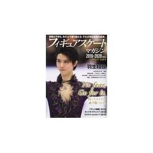 フィギュアスケートマガジン2019ー2020 Vol.3