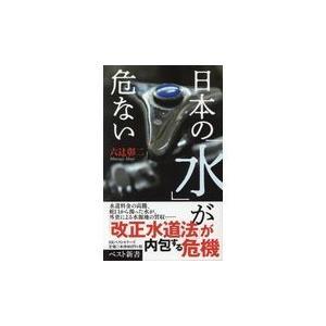 日本の「水」が危ない/六辻彰二