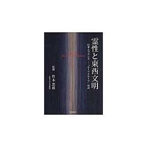 霊性と東西文明/竹本忠雄