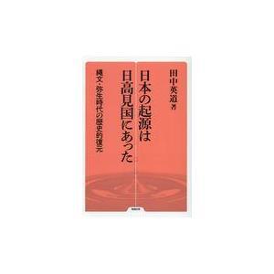 日本の起源は日高見国にあった/田中英道