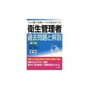 衛生管理者過去問題と解説〈第1種〉 第7版/加藤利昭|honyaclubbook