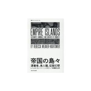 帝国の島々/レベッカ・ウィーバー