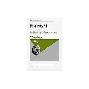 出版社名:法政大学出版局 著者名:ノースロップ・フライ、海老根宏、中村健二 シリーズ名:叢書・ウニベ...