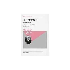 モーツァルト 新装版/ノールベルト・エリア