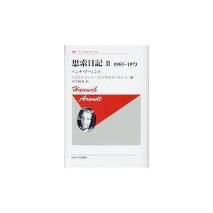 思索日記 2 新装版/ハンナ・アーレント