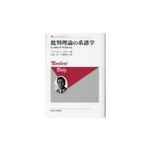 批判理論の系譜学 新装版/ノルベルト・ボルツ
