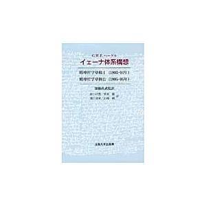 イェーナ体系構想/ゲオルク・ヴィルヘル
