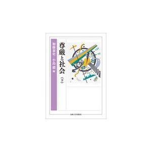 尊厳と社会 下/加藤泰史