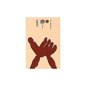 出版社名:法政大学出版局 著者名:有岡利幸 シリーズ名:ものと人間の文化史 発行年月:2016年05...