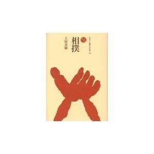 相撲/土屋喜敬
