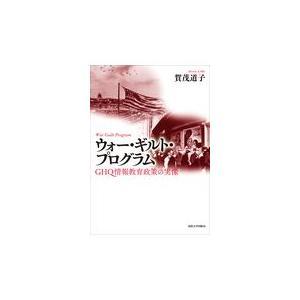 出版社名:法政大学出版局 著者名:賀茂道子 発行年月:2018年08月 キーワード:ウォー ギルト ...