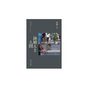 出版社名:法政大学出版局 著者名:田嶋リサ 発行年月:2018年12月 キーワード:ハチウエ ト ニ...