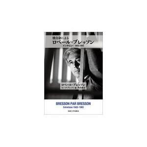 出版社名:法政大学出版局 著者名:ロベール・ブレッソン、ミレーヌ・ブレッソン、角井誠 発行年月:20...