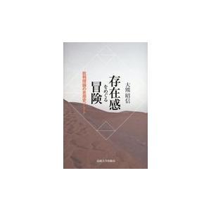 存在感をめぐる冒険/大熊昭信