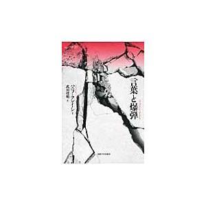 言葉と爆弾/ハニフ・クレイシ