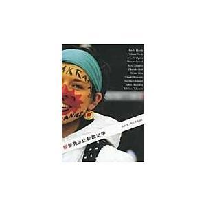 出版社名:法政大学出版局 著者名:本田宏、堀江孝司 発行年月:2014年05月 キーワード:ダツ ゲ...
