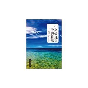 出版社名:法政大学出版局 著者名:成澤光 発行年月:2019年07月 キーワード:セイメイ リンリ ...
