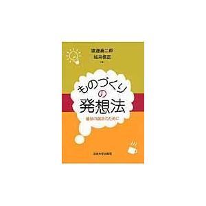 ものづくりの発想法/渡辺嘉二郎