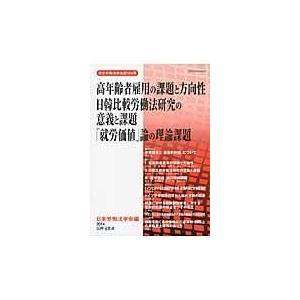 高年齢者雇用の課題と方向性 日韓比較労働法研究の意義と課題 「就労価値」論の/日本労働法学会