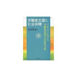 求職者支援と社会保障/丸谷浩介