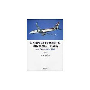 航空機ファイナンスにおける担保制度統一の分析/佐藤育己