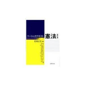 ベーシックテキスト憲法 第3版/君塚正臣