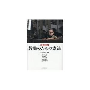 合格水準教職のための憲法/志田陽子