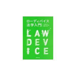 ローディバイス法学入門 第2版/三枝有|Honya Club.com PayPayモール店