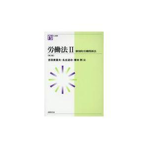 労働法 2 第3版/吉田美喜夫