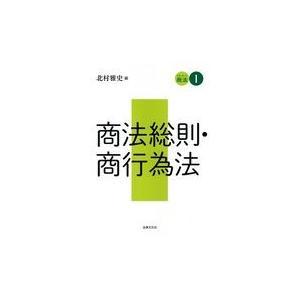 商法総則・商行為法/北村雅史