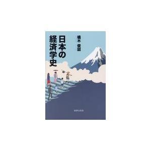 日本の経済学史/橘木俊詔