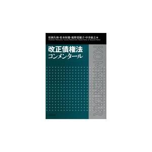 改正債権法コンメンタール/松岡久和